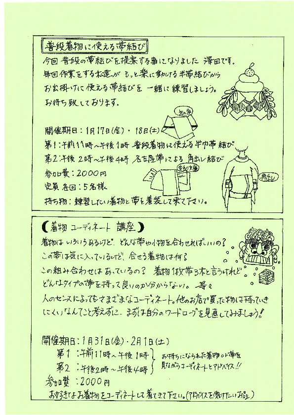 2014-1-scan8