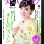 2014spring_utukusii kimono