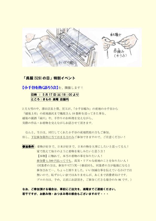 gohukunohi_案内