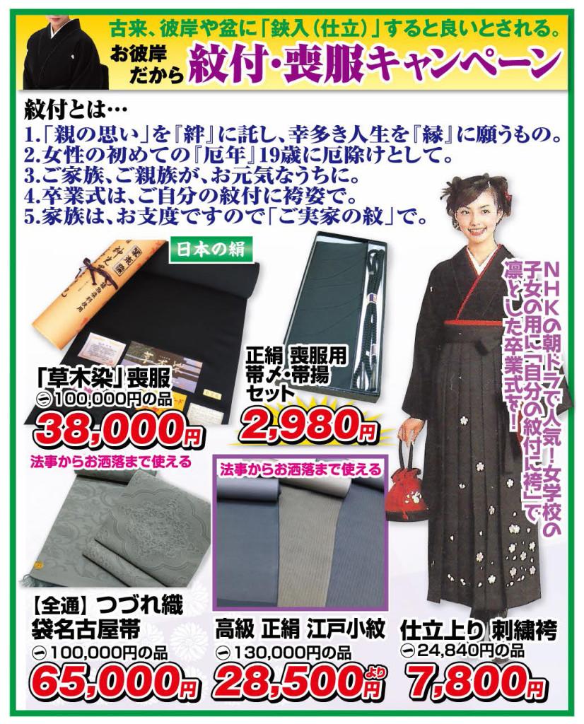 紋付・喪服キャンペーン