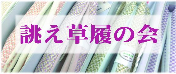 「誂え草履の会」Title